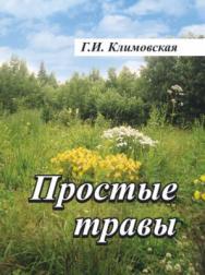 Простые травы ISBN 978-5-9765-3779-8