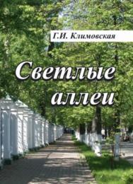 Светлые аллеи ISBN 978-5-9765-3780-4