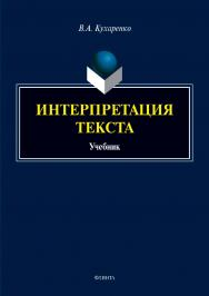 Интерпретация текста : учебник. — 4-е изд., перераб. ISBN 978-5-9765-3783-5