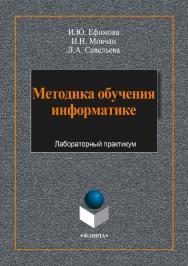Методика обучения информатике.  Учебное пособие ISBN 978-5-9765-3787-3