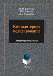 Компьютерное моделирование ISBN 978-5-9765-3788-0