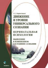 Движение и уровни универсального сознания. Перинатальная психология: мышление в измененном состоянии сознания ISBN 978-5-9765-3797-2