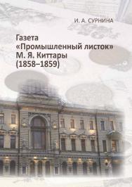 Газета «Промышленный листок» М. Я. Киттары  — 2-е изд., стер..  Монография ISBN 978-5-9765-3805-4
