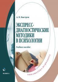 Экспресс-диагностические методики в психологии  . — 2-е изд., стер..  Учебное пособие ISBN 978-5-9765-3814-6