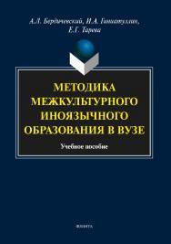 Методика межкультурного иноязычного образования в вузе.  Учебное пособие ISBN 978-5-9765-3816-0