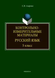Контрольно-измерительные материалы: Русский язык. 5 класс ISBN 978-5-9765-3823-8