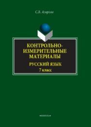 Контрольно-измерительные материалы: Русский язык. 7 класс ISBN 978-5-9765-3825-2
