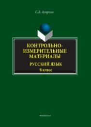 Контрольно-измерительные материалы: Русский язык. 8 класс ISBN 978-5-9765-3826-9