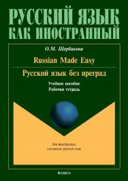 Russian made easy. Русский язык без преград   ; рабочая тетрадь. — 2-е изд., стер. ISBN 978-5-9765-3861-0
