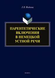 Парентетические включения в немецкой устной речи : монография ISBN 978-5-9765-3864-1