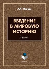 Введение в мировую историю  — 2-е изд., стер..  Учебник ISBN 978-5-9765-3865-8