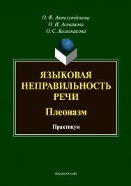 Языковая неправильность речи: плеоназм : практикум. — 2-е изд., стер. ISBN 978-5-9765-3872-6