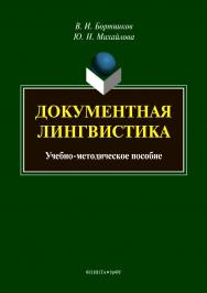 Документная лингвистика  . - 2-е изд., стер..  Учебное пособие ISBN 978-5-9765-3874-0