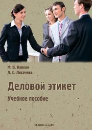 Деловой этикет  . - 2-е изд., стер..  Учебное пособие ISBN 978-5-9765-3877-1