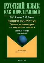 Пишем по-русски : развитие письменной речи для иностранных учащихся (базовый уровень)  . – 2-е изд., стер. ISBN 978-5-9765-3879-5