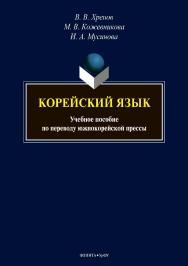 Корейский язык   по переводу южнокорейской прессы. -2-е изд., стер..  Учебное пособие ISBN 978-5-9765-3887-0