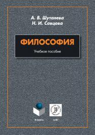 Философия  . - 2-е изд., стер. ISBN 978-5-9765-3888-7