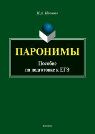 Паронимы : пособие по подготовке к ЕГЭ. — 2-е изд., стер..  Учебное пособие ISBN 978-5-9765-3890-0