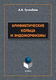 Арифметические кольца и эндоморфизмы.  Монография ISBN 978-5-9765-3893-1