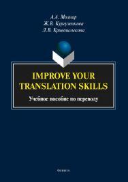 Improve your translation skills   по переводу. — 2-е изд., стер..  Учебное пособие ISBN 978-5-9765-3898-6