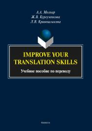 Improve your translation skills : учеб. пособие по переводу. — 2-е изд., стер. ISBN 978-5-9765-3898-6