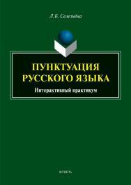 Пунктуация русского языка : интерактивный практикум.  Практикум ISBN 978-5-9765-3918-1