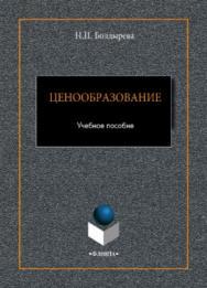 Ценообразование ISBN 978-5-9765-3936-5