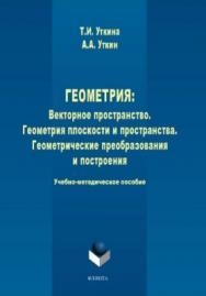 Геометрия: Векторное пространство. Геометрия плоскости и пространства. Геометрические преобразования и построения ISBN 978-5-9765-3944-0