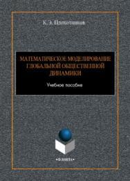 Математическое моделирование глобальной общественной динамики ISBN 978-5-9765-3945-7