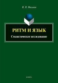 Ритм и язык. Стилистическое исследование.  Монография ISBN 978-5-9765-3948-8