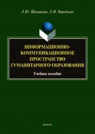 Информационно-коммуникационное пространство гуманитарного образования ISBN 978-5-9765-3972-3