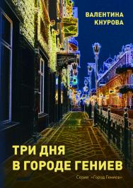 Три дня в Городе Гениев ISBN 978-5-9765-3984-6