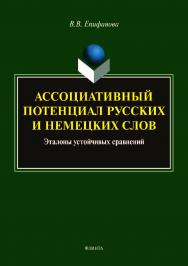 Ассоциативный потенциал русских и немецких слов : эталоны устойчивых сравнений.  Монография ISBN 978-5-9765-3986-0
