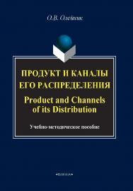 Продукты и каналы его распределения. Product and Channels of its Distribution ISBN 978-5-9765-3996-9