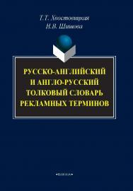 Русско-английский и англо-русский толковый словарь рекламных терминов ISBN 978-5-9765-3997-6