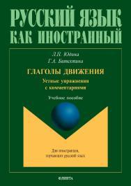 Глаголы движения. Устные упражнения с комментариями  . — 2-е изд., стер. ISBN 978-5-9765-4010-1