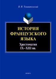 История французского языка : хрестоматия IX—XIII вв. ISBN 978-5-9765-4030-9