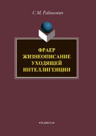 Фраер. Жизнеописание уходящей интеллигенции ISBN 978-5-9765-4052-1