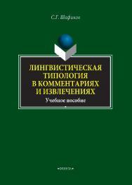 Лингвистическая типология в комментариях и извлечениях.  Учебное пособие ISBN 978-5-9765-4059-0