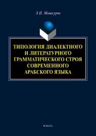 Типология диалектного и литературного грамматического строя современного арабского языка.  Монография ISBN 978-5-9765-4063-7