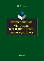 Прецедентные феномены в телевизионном промодискурсе.  Монография ISBN 978-5-9765-4068-2