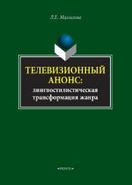 Телевизионный анонс: лингвостилистическая трансформация жанра  — 2-е изд., стер..  Монография ISBN 978-5-9765-4077-4