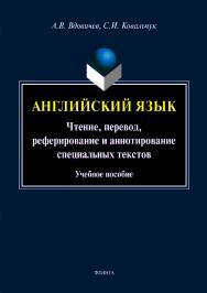 Английский язык: чтение, перевод, реферирование и аннотирование специальных текстов.  Учебное пособие ISBN 978-5-9765-4079-8