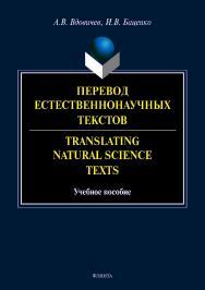 Перевод естественнонаучных текстов. Translating Natural Science Texts: учеб. пособие ISBN 978-5-9765-4081-1