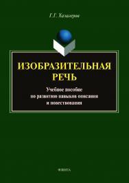 Изобразительная речь  по развитию навыков описания и повествования ISBN 978-5-9765-4083-5