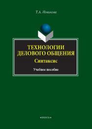 Технологии делового общения. Синтаксис : учебник.  Учебник ISBN 978-5-9765-4087-3