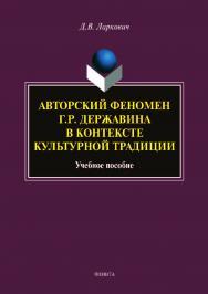 Авторский феномен Г.Р. Державина в контексте культурной традиции.  Учебное пособие ISBN 978-5-9765-4099-6