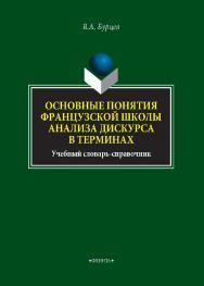 Основные понятия французской школы анализа дискурса в терминах: учебный словарь-справочник ISBN 978-5-9765-4103-0