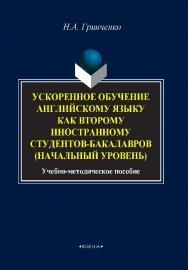 Ускоренное обучение английскому языку как второму иностранному студентов-бакалавров (начальный уровень) ISBN 978-5-9765-4106-1