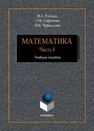 Математика. Ч. I.  Учебное пособие ISBN 978-5-9765-4108-5